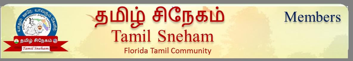 tamil_sneham_logo
